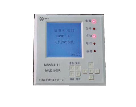 MBAM1系列 电机控制模块